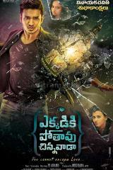 Ekkadiki Pothavu Chinnavada - Find showtimes & theaters